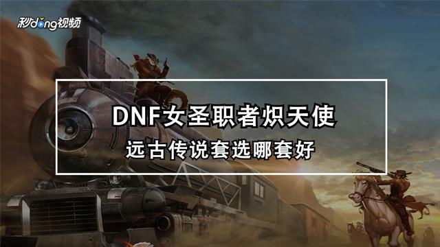 dnf私服网站发布网,96突然开始对这个职业有些没信心了